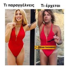 Funny Greek Quotes, Funny Photos, Poetry, Lol, One Piece, Swimwear, Profile Pics, Funny, People