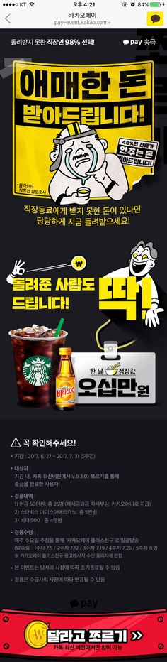 문구에 맞는 일러스트와 재미있는 문구가 시선을 사로잡는다. Korea Design, Mo Design, Page Design, Event Design, Event Landing Page, Event Page, Pop Up Banner, Food Poster Design, E 500