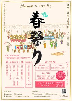 我們很榮幸與書室Papillon合作是次【 Papillon X Hirahira の春祭リ】,以下會是是次活動的宜傳品。人形さん們一起慶祝祭禮,papillon意作蝴蝶,因此加入了人形さん與蝴蝶起舞的情景。 ポスター/poster/祭リ/春