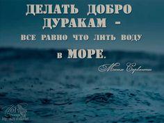 Делать добро дуракам - все равно что лить воду в море.