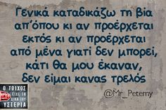 Greek quotes funny status quotes, all quotes, funny statuses, funny picture quotes, Funny Status Quotes, Funny Greek Quotes, Greek Memes, Funny Statuses, Funny Picture Quotes, Funny Quotes For Teens, All Quotes, Sarcastic Quotes, Book Quotes