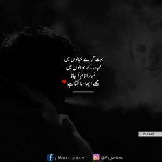 urdu poetry,romantic, sad, urdu short poetry, two line urdu poetry, urdu ghazals, urdu, urdu shairy, urdu shairi, urdu poetry,shayari,shayari love