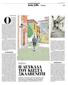 Α Walk through Lefkada's old town - Fagotto Books Old Town, Maps, Greek, Industrial, Study, Construction, Building, Books, Life
