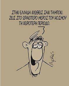diaforetiko.gr : Οι πιο ξεκαρδιστικές γελοιογραφίες του Αρκά!