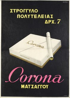 Corona Ματσάγγου, δεκαετία 1950 Vintage Soul, Vintage Ads, Vintage Posters, Vintage Photos, Old Advertisements, Advertising, Greece History, Vintage Cigarette Ads, Retro Ads