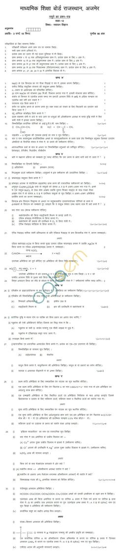 Rajasthan Board Class 12 Chemistry Model Question Paper