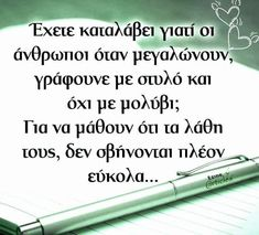 Greek Quotes, Positive Quotes, Best Quotes, Positivity, Thoughts, Humor, Sayings, Words, Art