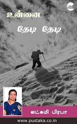 Unnai Thedi Thedi - Tamil eBook
