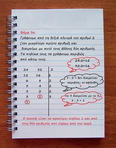 Math For Kids, School Hacks, Kids Education, Teaching Kids, Mathematics, Bullet Journal, Teacher, Taxi, School