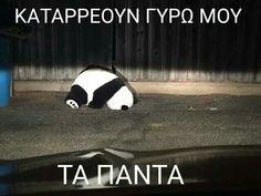 Για όλους τους λάθος λόγους Panda Bear, Haha, Funny Quotes, Jokes, Entertaining, Funny Things, Funny Stuff, Greeks, Animals