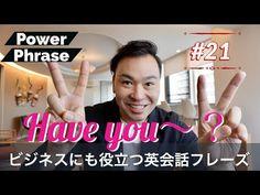 ビジネス英語にもOK、「Have you ~?」を使った実践英会話フレーズを6つの例文で解説 | Power Phrase #21 - YouTube Youtube, Youtubers, Youtube Movies