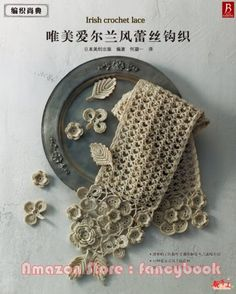 Irish Crochet Lace - Out-of-print Japanese Craft Pattern Book (Simplified Chinese Edition) by Kazekobo http://www.amazon.com/dp/B00DZ5OAB2/ref=cm_sw_r_pi_dp_Flcjub190QDKE