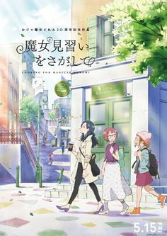 Ojamajo Doremi, Animes To Watch, Anime Watch, Boys Over Flowers, Anime Titles, Anime Characters, Magical Girl, Akira, Doremi Anime