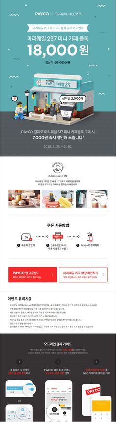 마리웨일237X옥스포드 블록 콜라보, PAYCO파격 할인! Event Banner, Web Banner, Web Design, Page Design, Homepage Web, Thing 1, Promotional Design, Event Page, Web Layout