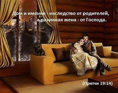 Коллекция христианских открыток Prayers, Poster, Couch, God, Quotes, Postcards, Dios, Quotations, Settee
