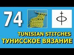 Начинаем вязать – Видео уроки вязания » Столбик с накидом между столбиками – Тунисские обозначения №74