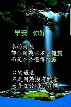 Good Morning Wishes, Morning Quotes, Chinese, Chinese Language