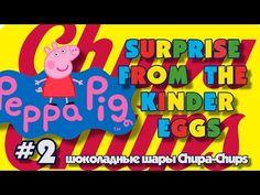 Шоколадные шары Chupa Chups #2: Свинка Пеппа | Peppa Pig - YouTube