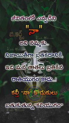 Life Lesson Quotes, Learning Quotes, Life Lessons, Life Quotes, Tears Quotes, Truth Quotes, Best Quotes, Love Quotes In Telugu, Telugu Inspirational Quotes