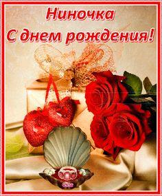 Happy B Day, Flower Aesthetic, Beautiful Roses, Birthday, Flowers, Friendship, Happy Brithday, Happy Birthday, Birthdays