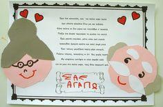 http://natalinaeton5.blogspot.gr/search/label/παγκόσμια ημέρα τρίτης ηλικίας