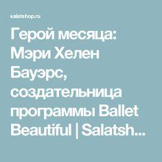Герой месяца: Мэри Хелен Бауэрс, создательница программы Ballet Beautiful | Salatshop ♥ You