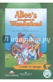 Льюис Кэрролл - Алиса в стране чудес. Английский в фокусее. 6 класс. Книга для чтения обложка книги