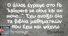 """Ο άλλος έγραψε στο fb """"kalispera se olous kai oxi mono...''. Έχω ανοίξει όλα τα βιβλία μαθηματικών που έχω και ψάχνω"""