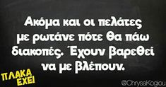 Funny Greek, Color Psychology, Greek Quotes, Sarcasm, Favorite Quotes, Things To Think About, Jokes, Hair, Animals