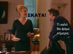Εγκλήματα- Σωσω Funny Greek Quotes, Funny Quotes, Movie Quotes, Life Quotes, Series Movies, Awkward, Slogan, Motivational Quotes, Comedy