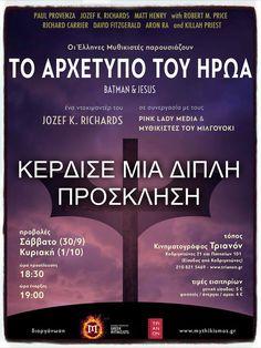 ΚΕΡΔΙΣΤΕ | our way or the high way...