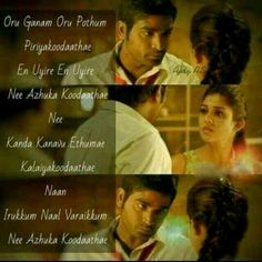 Tamil Songs Lyrics, Song Lyric Quotes, Movie Quotes, Cool Lyrics, Love Songs Lyrics, Music Lyrics, Hero Quotes, Life Quotes, Qoutes