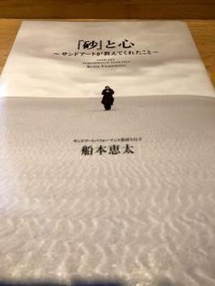 """グッドモーニン!ブックカフェ。 今朝の一冊は、船本恵太 「砂と心」 サンドアートが教えてくれたこと  「砂に触れると心地いい」 「砂の変化は心を動かす」 サンドアートパフォーマンスは砂と手だけで物語を描く。 人と人、心と心が繋がる。 Good Morning! Book cafe. One of this morning, Keita Fumoto """"Sand and heart"""" What Sand Art taught me  """"Comfortable to touch sand"""" """"Change of sand moves my mind"""" Sand Art Performance draws a story only with sand and hands. People, people, heart and mind connect."""