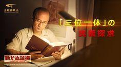 全能神教会福音映画 『「三位一体」の奥義探求』 予告編