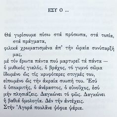 Greek Quotes, Poems, Wisdom, Math Equations, Education, Poetry, Verses, Onderwijs, Learning