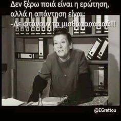 Greek Memes, Funny Greek, Greek Quotes, Tv Quotes, Wise Quotes, Movie Quotes, English Jokes, Clever Quotes, Sarcasm Humor