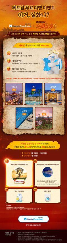 [신서유기4] 베트남 무료 여행 이벤트!! 우~~~~~아 대박!!!!  http://event.tving.com/View/4626  #신서유기 #베트남 #무료여행 #호텔스컴바인 #최고호텔 #휴가 #베트남여행