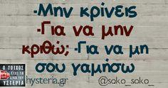 Funny Picture Quotes, Funny Pictures, Funny Quotes, Funny Memes, Hilarious, Jokes, Greek Memes, Funny Greek, Greek Quotes
