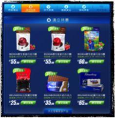 Meidän mobiili Taobao kauppa