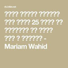اقسم بالله العظيم نقص وزني 25 كيلو في اسبوعين مع رجيم صحي و متوازن - Mariam Wahid