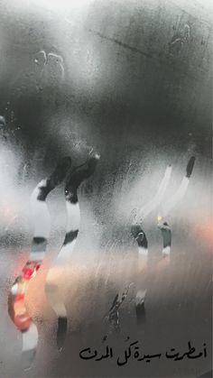 امطرت سيدة كل المدن