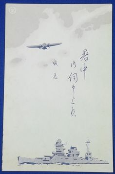 "1930's Japanese Navy Warship Art Summer Season Greeting Postcards ""The Holy War Across the Sea"" / vintage antique old military war art card - Japan War Art"