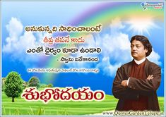 Good morning telugu Quotes with Swami Vivekananda inspirational messages Telugu Inspirational Quotes, Morning Inspirational Quotes, Inspirational Thoughts, Thoughts Of Swami Vivekananda, Swami Vivekananda Quotes, Hindi Quotes, Quotes Quotes, Quotations, Allah Wallpaper
