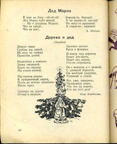 Russian Humor, Old Clocks, Old Photos, Happy New Year, Christmas Crafts, Poems, Childhood, Children, Reading
