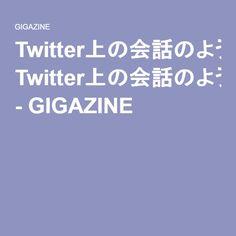 Twitter上の会話のようなやりとりを1人で再現することでアイデアやメモを整理・発展させられるメモアプリ「Mytter」 - GIGAZINE