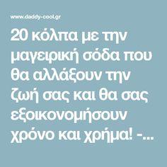 20 κόλπα με την μαγειρική σόδα που θα αλλάξουν την ζωή σας και θα σας εξοικονομήσουν χρόνο και χρήμα! - Daddy-Cool.gr Cool Stuff