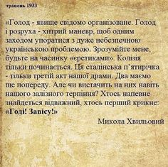 Письменник Микола Хвильовий автор гасла Геть від Москви за 2 тижні до смерті в розмові з друзями зауважив: