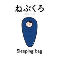 ねぶくろ nebukuro sleeping bag Kanji available on Patreon! Basic Japanese Words, Kanji Japanese, Japanese Phrases, Study Japanese, Japanese Culture, Learning Japanese, Japanese Language Lessons, Korean Language, Hiragana