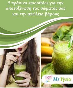 """5 πράσινα smoothies για την αποτοξίνωση του σώματός σας και την απώλεια βάρους  Τα πράσινα smoothies έχουν γίνει πολύ δημοφιλή σε όλο τον κόσμο. Δεν είναι μόνο μια σημαντική πηγή βασικών θρεπτικών ουσιών, αλλά και κατάλληλα για αποτοξίνωση και αδυνάτισμα."""""""""""" Cucumber, Smoothies, Health Fitness, Hair Beauty, Healthy Recipes, Diet, Drinks, Face, Smoothie"""