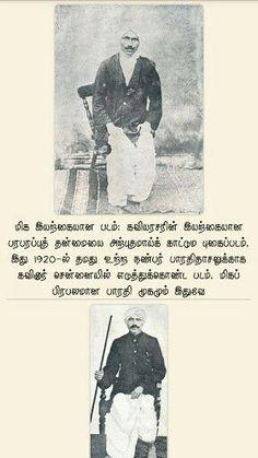 Saraswati Vandana, Old Photos, Vintage Photos, Tamil Language, God Pictures, Good Heart, Real Hero, Dream Team, Celebrity Photos
